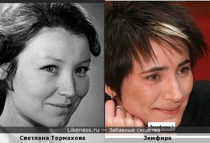 Свелана Тормахова и Земфира похожи