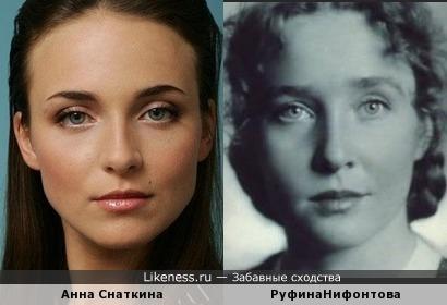 Анна Снаткина похожа на Руфину Нифонтову