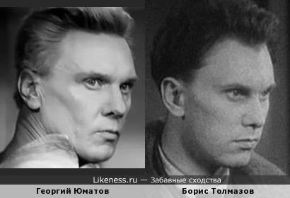 Борис Толмазов и Георгий Юматов ,как братья!