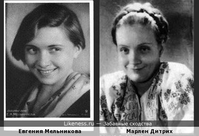 Евгения Мельникова и Марлен Дитрих