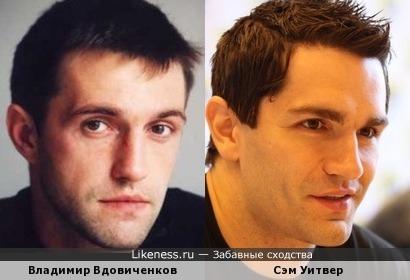 Сэм Уитвер похожна нашего Владимира Вдовиченкова