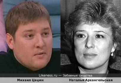 Михаил Цацин и Наталья Архангельская
