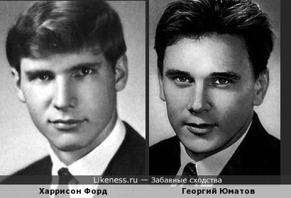 Георгий Юматов и Харрисон Форд