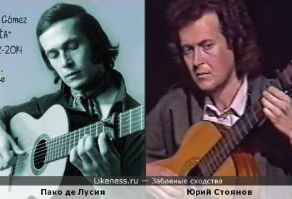 Юрий Стоянов и Пако де Дусия похожи!