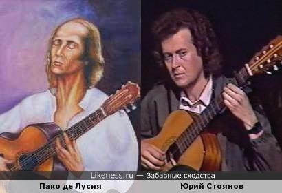 Пако де Лусия и Юрий Стоянов