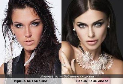 Ирина и Елена похожи!