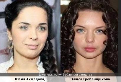 Юлия Ахмедова и Алиса Гребенщикова