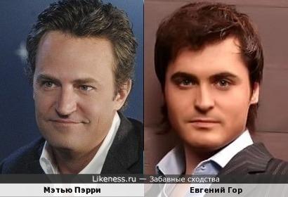 Мэтью Пэрри и Евгений Гор