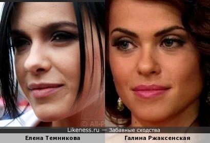 Елена и Галина