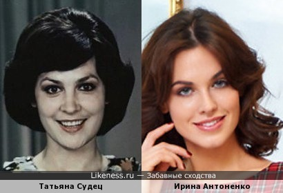 Ирина Антоненко похожа на Татьяну Судец.
