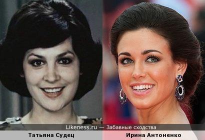 Ирина Антоненко похожа на Татьяну Судец