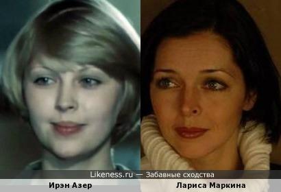 Ирэн Азер и Лариса Маркина