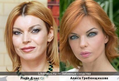 Алиса и Лада похожи.
