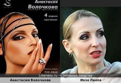 Волочкова на афише - копия Илзе Лиепа