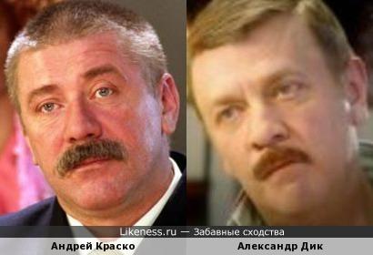 Андрей Краско и Александр Дик