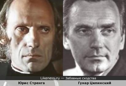 Юрис Стренга и Гунар Цилинский