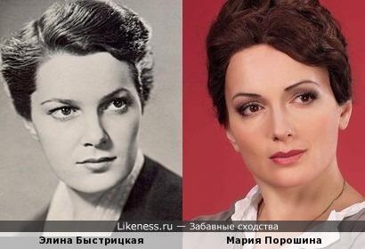 Мария Порошина и Элина Быстрицкая