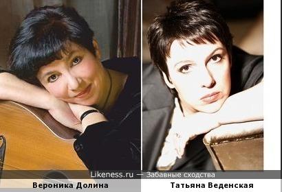 Вероника Долина и Татьяна Веденская похожи
