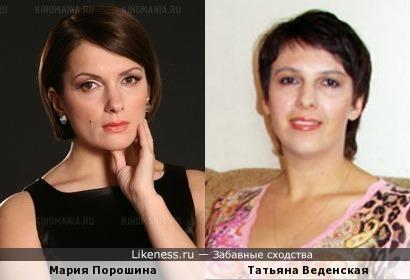 Мария и Татьяна похожи.