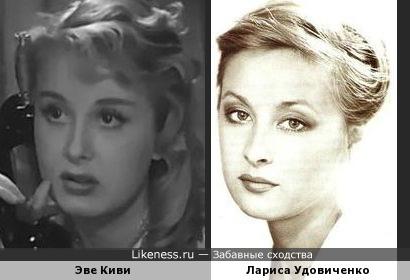 Эве Киви и Лариса Удовиченко похожи.