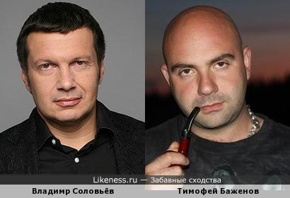 Тимофей Баженов и Владимир Соловьёв похожи!
