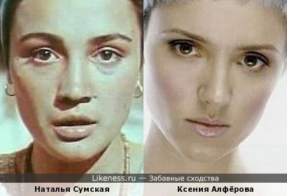 Ксения Алфёрова похожа на Наталью Сумскую