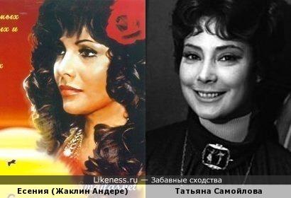 Жаклин Андере в роли Есении и Татьяна Самойлова похожи