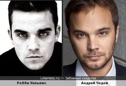 Андрей Чадов и Робби Уильямс
