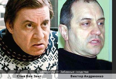 Стив Ван Зант и Виктор Андриенко