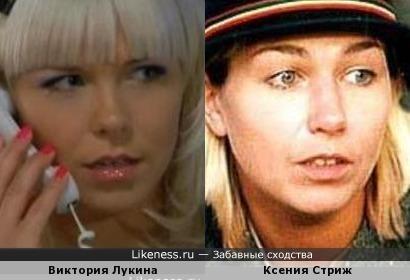 Ксения Стриж и Виктория Лукина