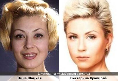 Екатерина Кравцова и Нина Шацкая