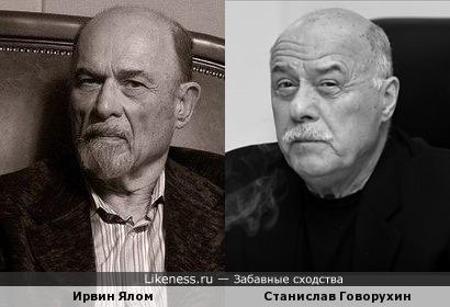 Ирвин Ялом и Станислав Говорухин