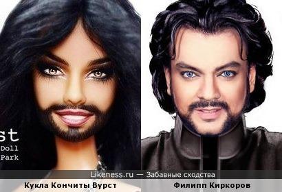 Филипп Киркоров на афише похож на куклу Кончиты Вурс