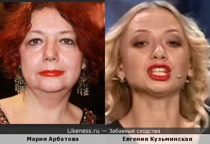 Евгения Кузьминская похожа на Марию Арбатову