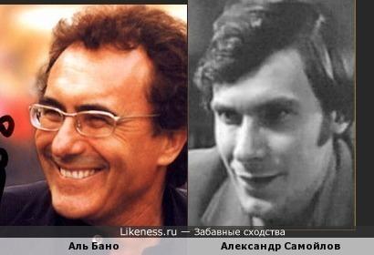 Аль Бано и Александр Самойлов