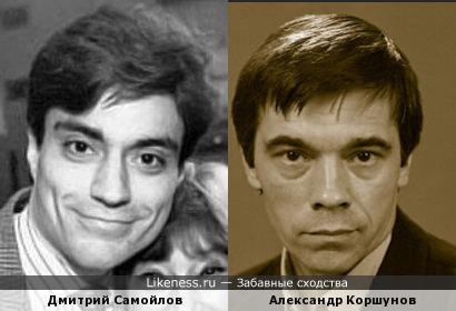 Александр Коршунов и Дмитрий Самойлов