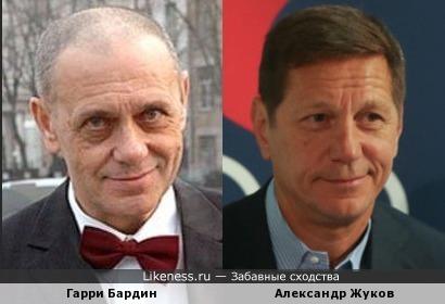 Гарри Бардин и Александр Жуков