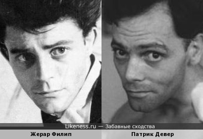 Два французских актёра...