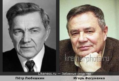 Пётр Любешкин и Игорь Фесуненко похожи.