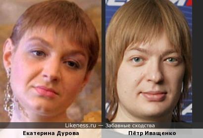 Екатерина Дурова и Пётр Иващенко