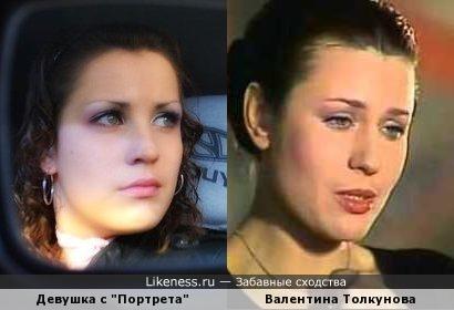 """Девушка с """"Портрета"""