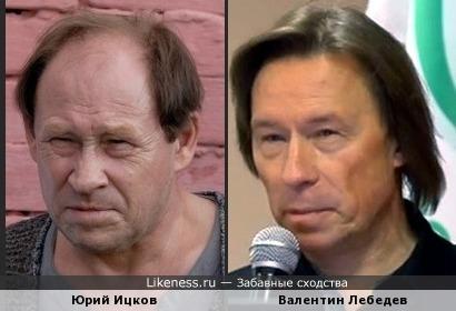 Юрий Ицков и Валентин Лебедев