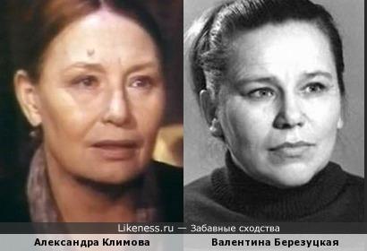 Александра Климова и Валентина Березуцкая