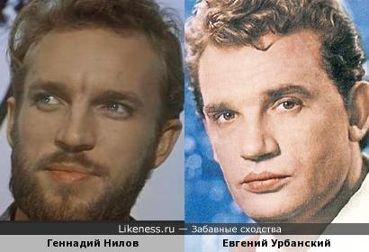 Евгений Урбанский и Геннадий Нилов