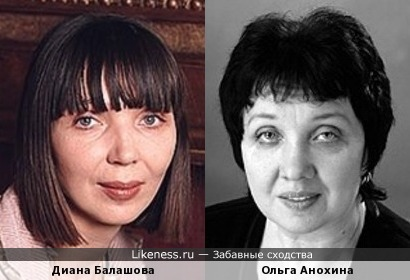 Диана Балашова похожа на Ольгу Анохину