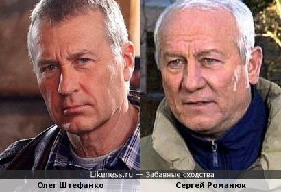 Олег Штефанко и Сергей Романюк
