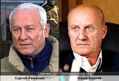 Юрий Беляев и Сергей Романюк