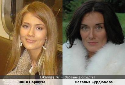 Юлия Паршута смахивает на Наталью Курдюбову