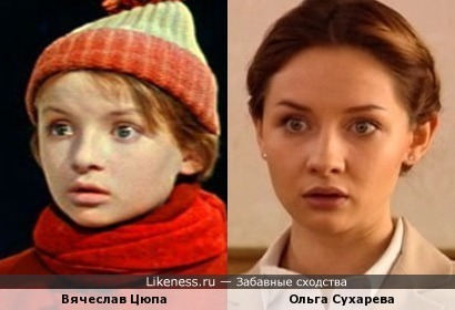 Ольга Сухарева и Вячеслав Цюпа в роли Кая