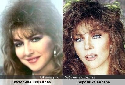 Катя Семёнова и Вероника Кастро похожи